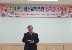 삼문교회 장학금 수여식