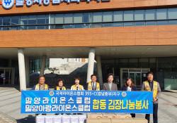 밀양라이온스클럽.밀양아랑라이온스클럽 김장김치 및 생필품 후원