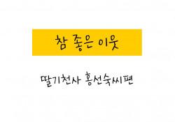 참 좋은 이웃 <딸기천사 홍선숙씨>
